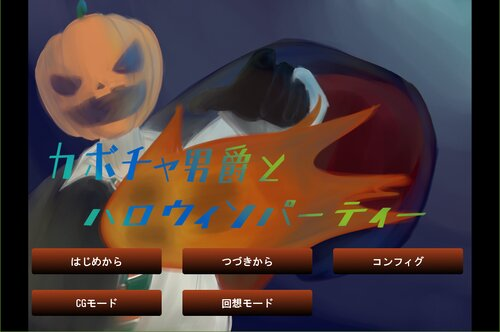 カボチャ男爵とハロウィンパーティー Game Screen Shots