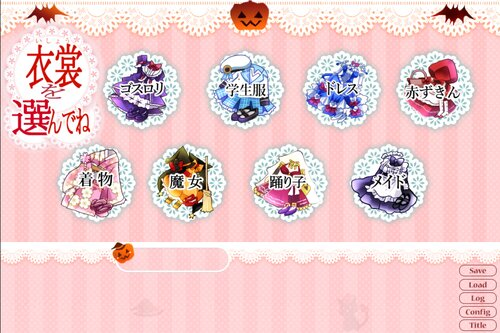 ハロウィン・トリート Game Screen Shot4