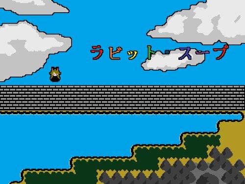 ラビット・スープ Game Screen Shots