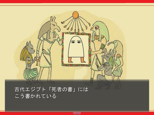 メジェドが行く! Game Screen Shot1
