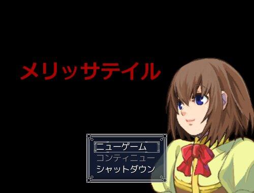 メリッサテイル Game Screen Shot