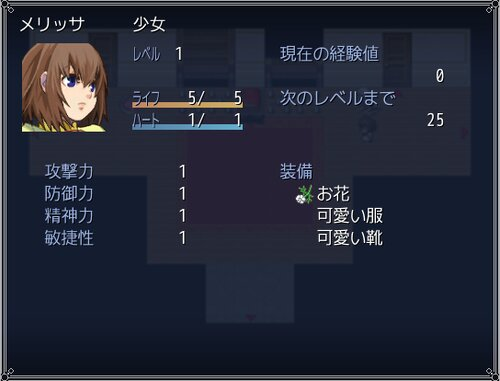 メリッサテイル Game Screen Shot3