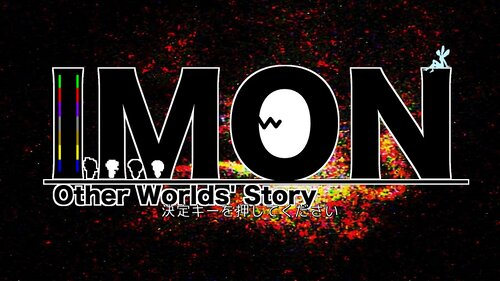 IMON~other world's story~ Game Screen Shots