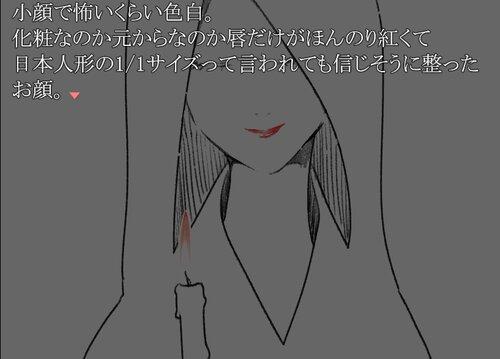 オレと諭吉と和服美人 Game Screen Shot2