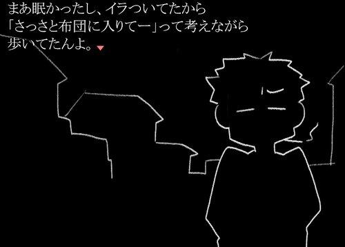 オレと諭吉と和服美人 Game Screen Shot3