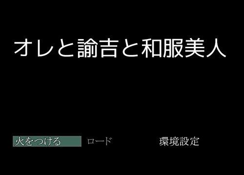 オレと諭吉と和服美人 Game Screen Shot5