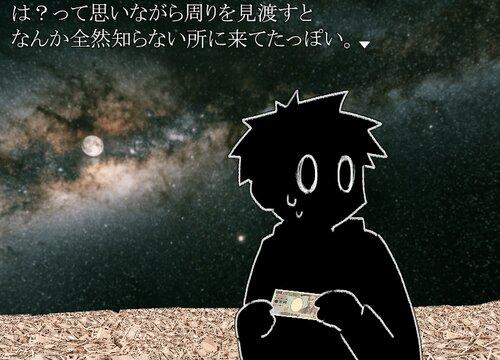 オレと諭吉と和服美人 Game Screen Shots