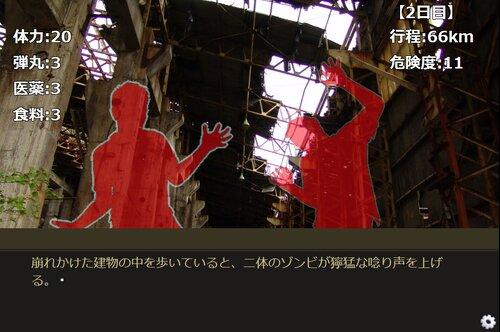 リビングデッド・ダイアリーズ Game Screen Shot1