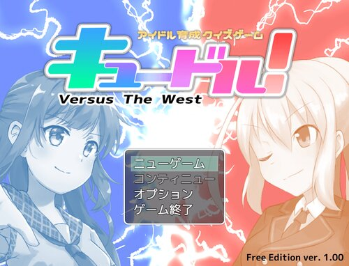 キュードル! Versus The West Game Screen Shot1