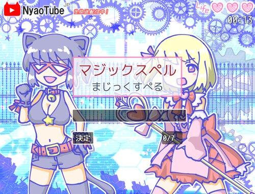 ヴァーチャル魔法少女VSネコネコ団 Game Screen Shot