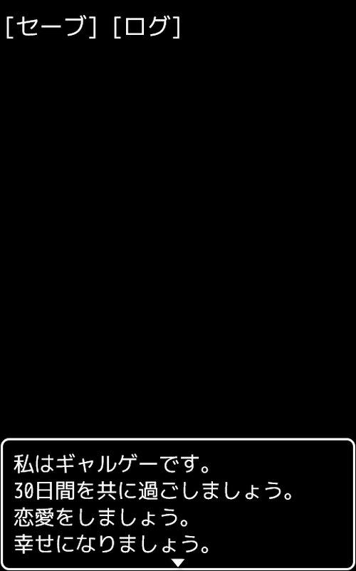 私はギャルゲーです。 Game Screen Shot2