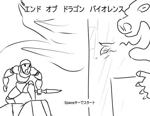 エンド オブ ドラゴン バイオレンス Game Screen Shot2