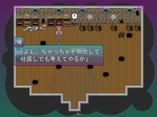 ワンウィークドリームズ Game Screen Shot1