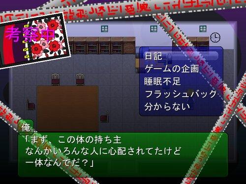 ワンウィークドリームズ Game Screen Shots