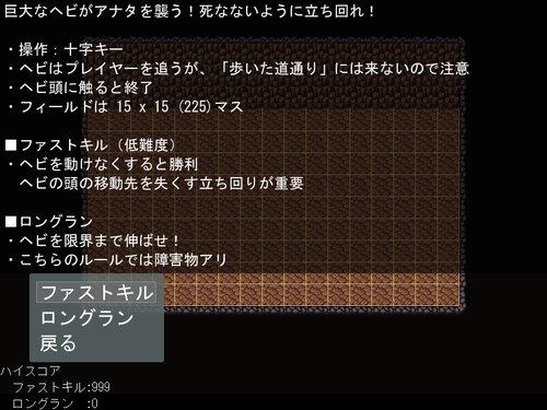 リペルスネイク Game Screen Shot2