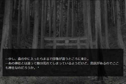 古びた社で Game Screen Shot4