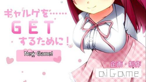 ギャルゲを……GETするために! Game Screen Shot2