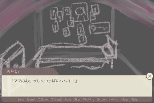 みるくでざいあ~ Game Screen Shot4