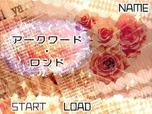 アークワード・ロンド Game Screen Shot3
