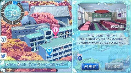その恋、保留につき、ガーデンパーティー Game Screen Shot3