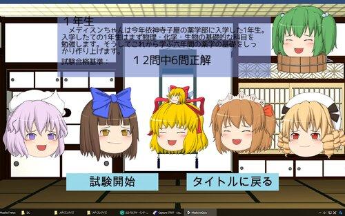 メディスンクイズ ~マイメランコリー~ Game Screen Shot