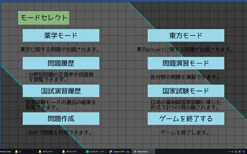 メディスンクイズ ~マイメランコリー~ Game Screen Shot2