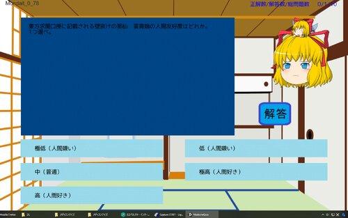 メディスンクイズ ~マイメランコリー~ Game Screen Shot3