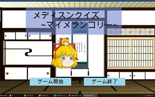 メディスンクイズ ~マイメランコリー~ Game Screen Shots