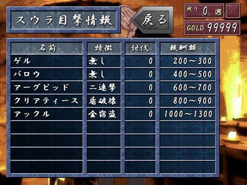 勇者をブッ潰せ Game Screen Shot3