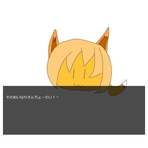狐のキャラクターにおいなりさんをあげたりあげなかったりするゲーム Game Screen Shot1