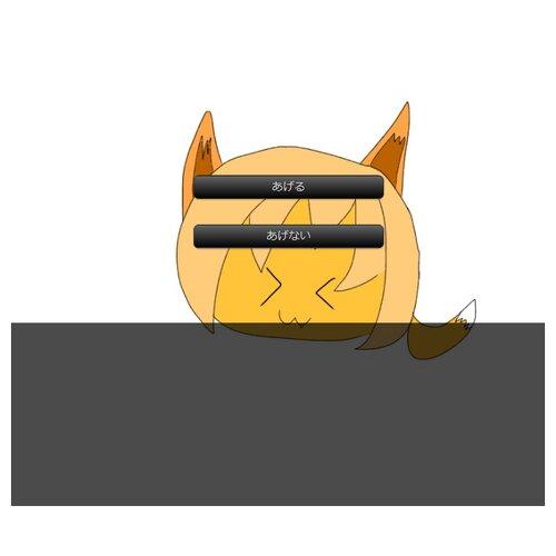 狐のキャラクターにおいなりさんをあげたりあげなかったりするゲーム Game Screen Shot2