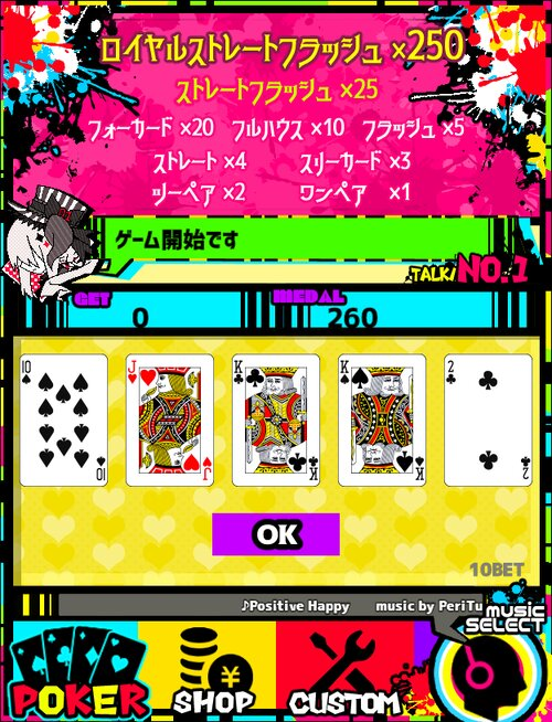 ドリートポーカー!! Game Screen Shot