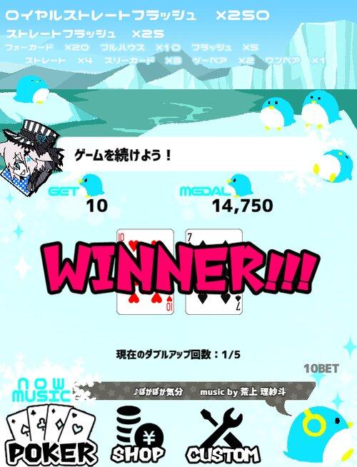 ドリートポーカー!! Game Screen Shot4
