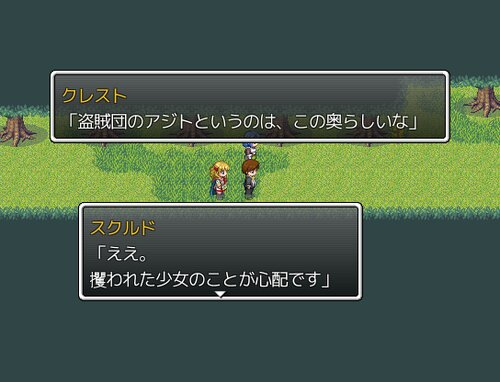 Cross Link 体験版 Game Screen Shot5