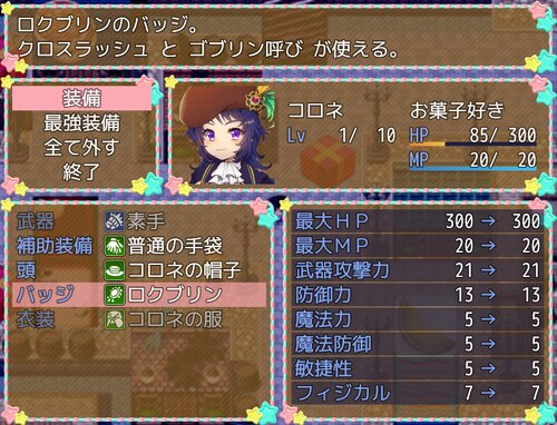Hellost ~ハロウィンの夜に~ Game Screen Shot3