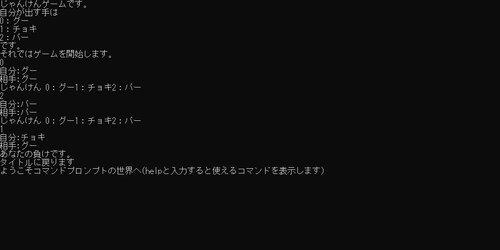 コマンド入力 Game Screen Shot2
