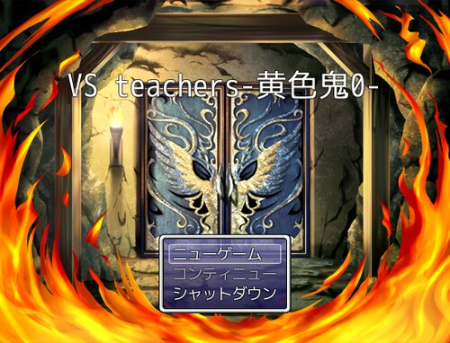VS teachers-黄色鬼0- Game Screen Shot5