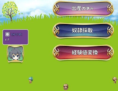 人間牧場物語~経験値を搾取せよ!~ Game Screen Shot
