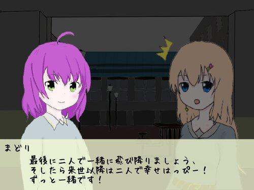まかしん! Game Screen Shot1