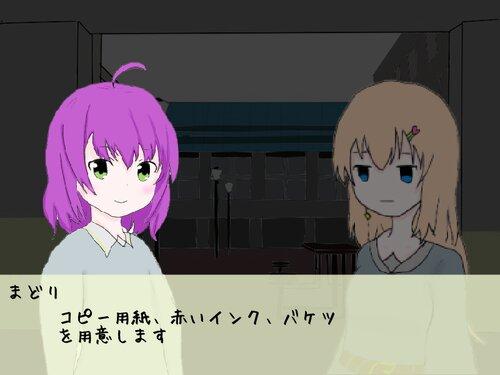 まかしん! Game Screen Shot3
