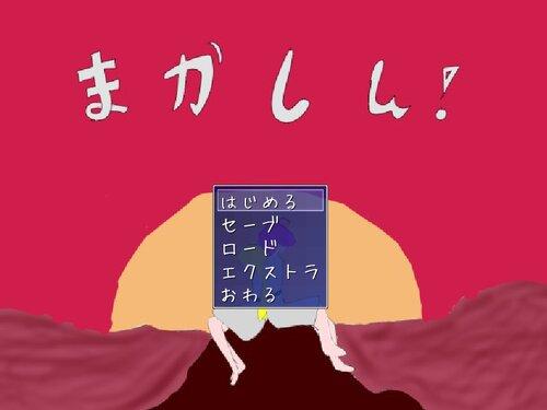 まかしん! Game Screen Shot5