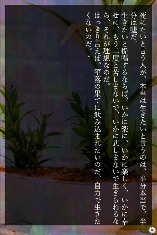 観葉植物は檻の女を見ていた Game Screen Shot1