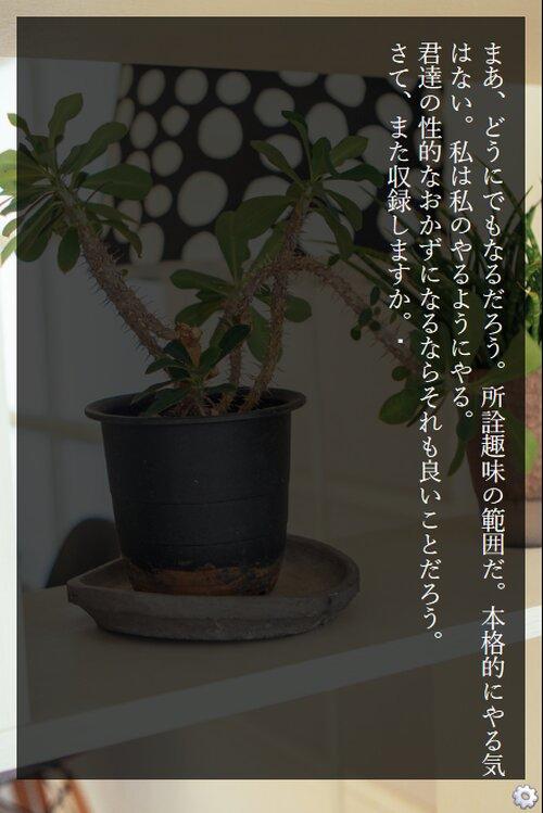 観葉植物は檻の女を見ていた Game Screen Shot2