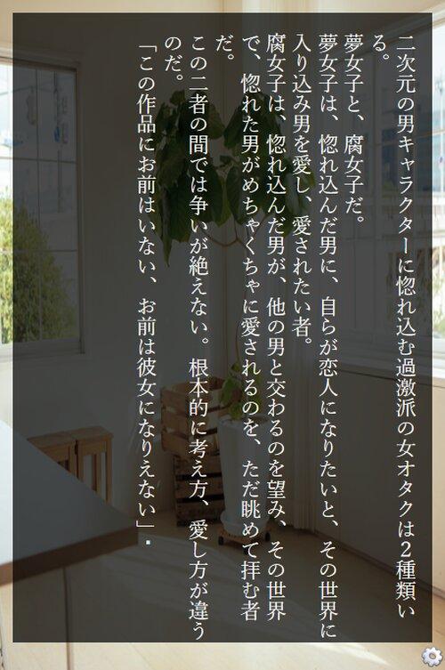 観葉植物は檻の女を見ていた Game Screen Shot3