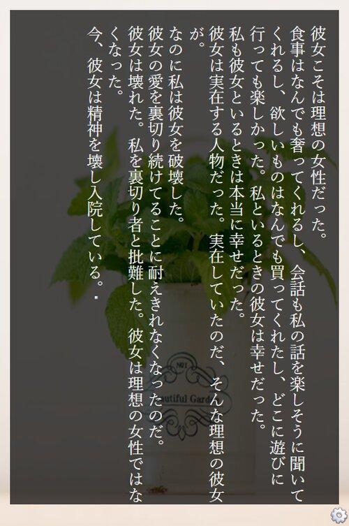 観葉植物は檻の女を見ていた Game Screen Shot4