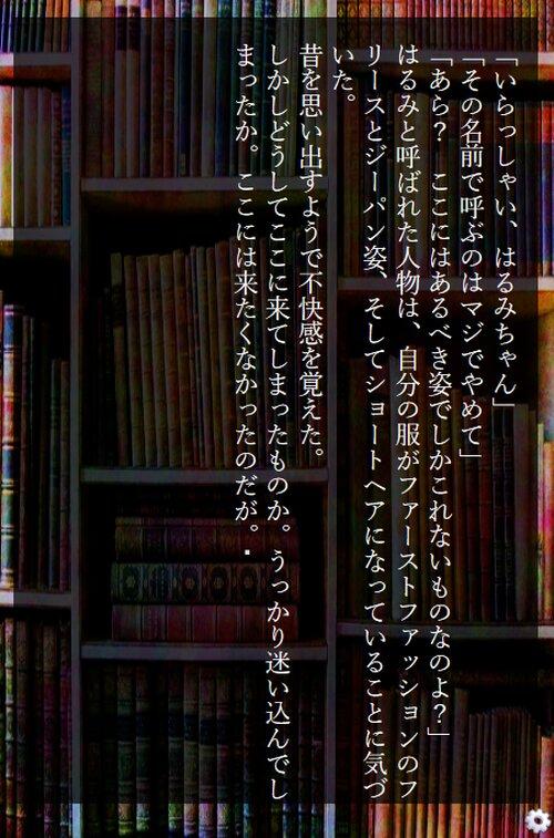 観葉植物は檻の女を見ていた Game Screen Shots