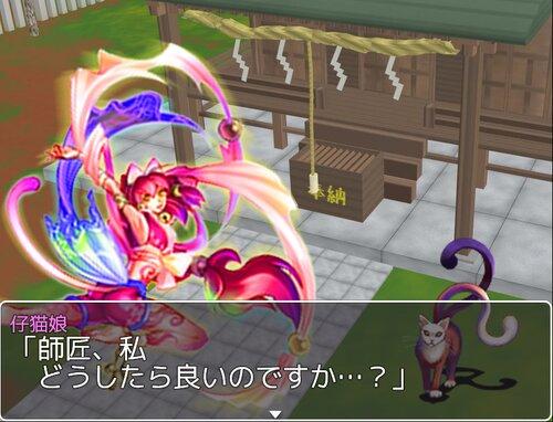 猫又師匠と仔猫娘 Game Screen Shot