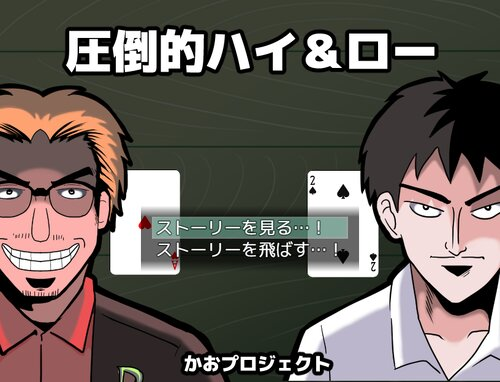 圧倒的ハイ&ロー Game Screen Shot1