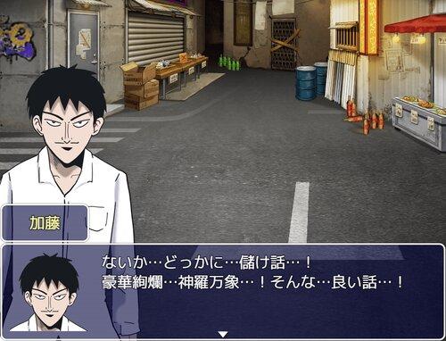 圧倒的ハイ&ロー Game Screen Shot3