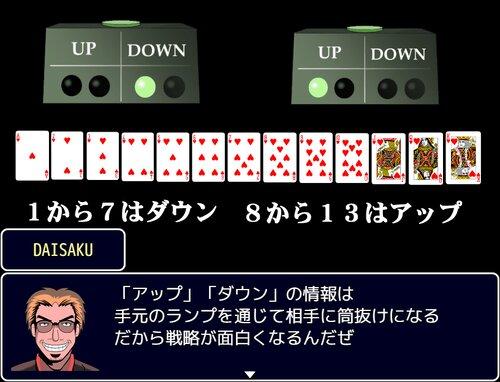 圧倒的ハイ&ロー Game Screen Shot5